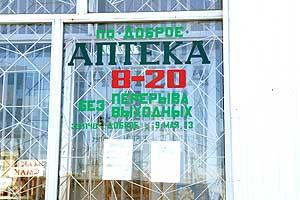 Оборудование для аптеки п. Доброе