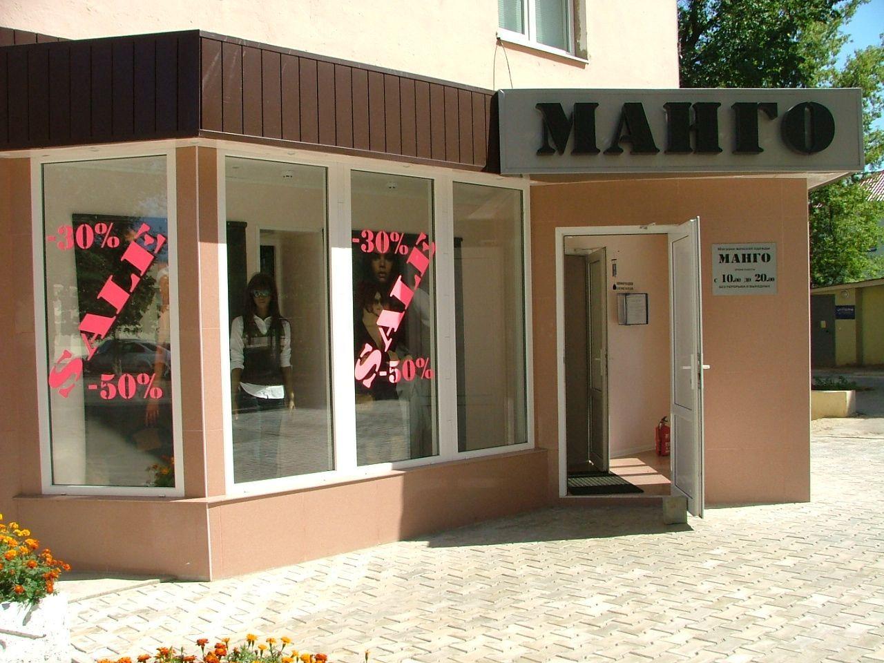 Оборудование для магазина одежды Манго