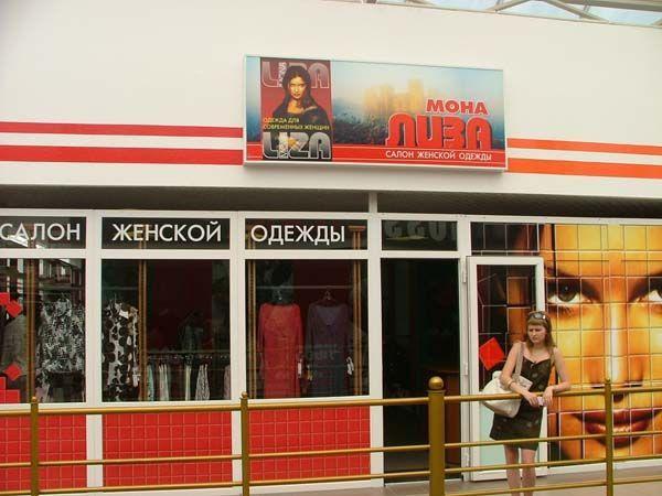 """Оборудование для магазин одежды """"Мона Лиза"""" ТД """"Армада"""""""