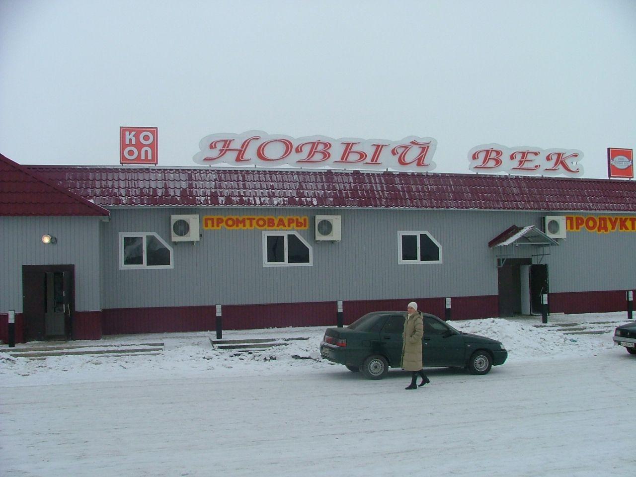 """Поставка оборудования для магазина промышленных товаров """"Новый Век"""""""
