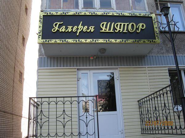 Торговые системы магазина Галлерея Штор
