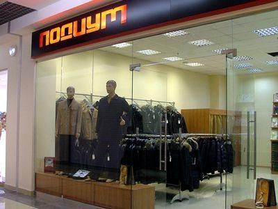 """Торговое оборудование для магазина мужской одежды """"Подиум"""""""