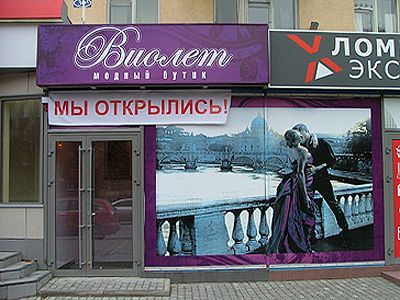 """Торговое оборудование для магазина одежды """"Виолет"""""""