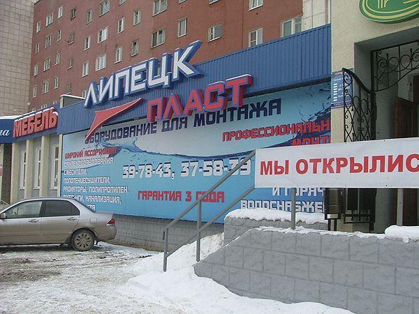 Торговое оборудование для магазина сантехники Липецк - техпласт