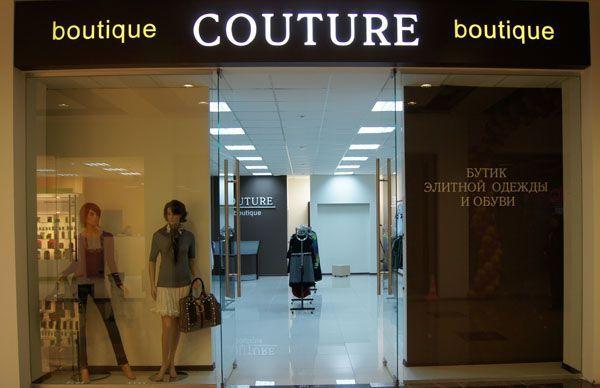 """Торговое оборудование для магазина одежды """"COUTURE"""", ТЦ """"Европа"""""""