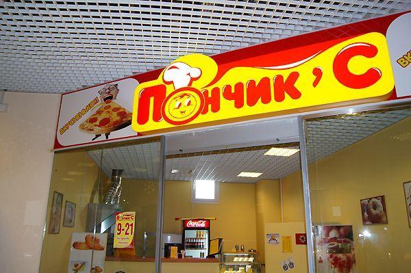 """Оборудование для буфета """"Пончик-С"""""""