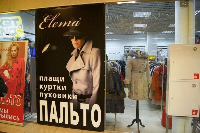 Торговое оборудование для магазина женской одежды Elema