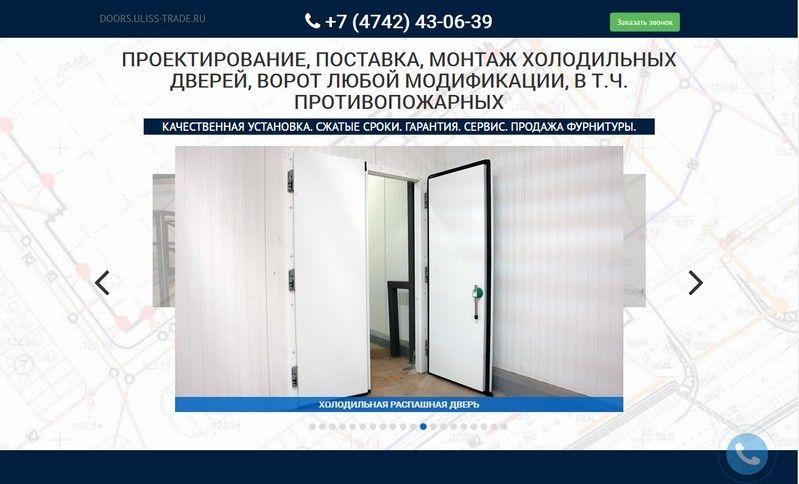 Новый сайт компании doors.uliss-trade.ru