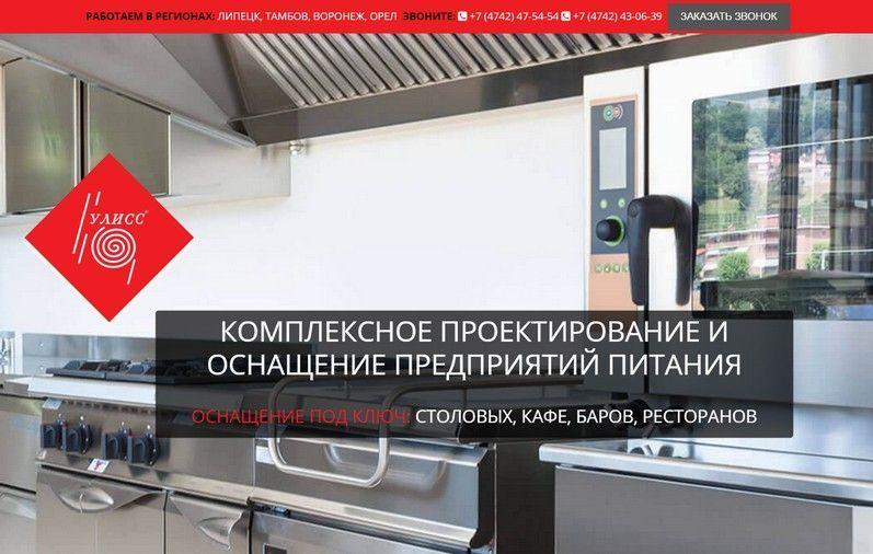 Обновленный сайт по комплексному проектированию и оснащению предприятий питания