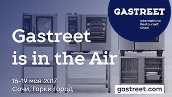 Профессиональный образовательный ресторанный ивент «Gastreet – International Restaurant Show 2017»