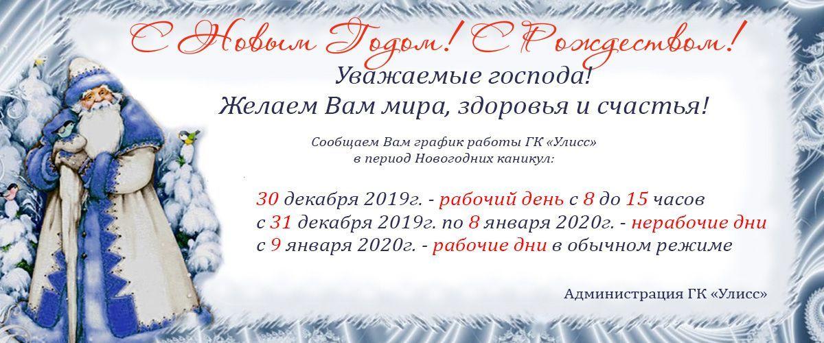 Поздравление с Новым 2020 годом и график работы компании