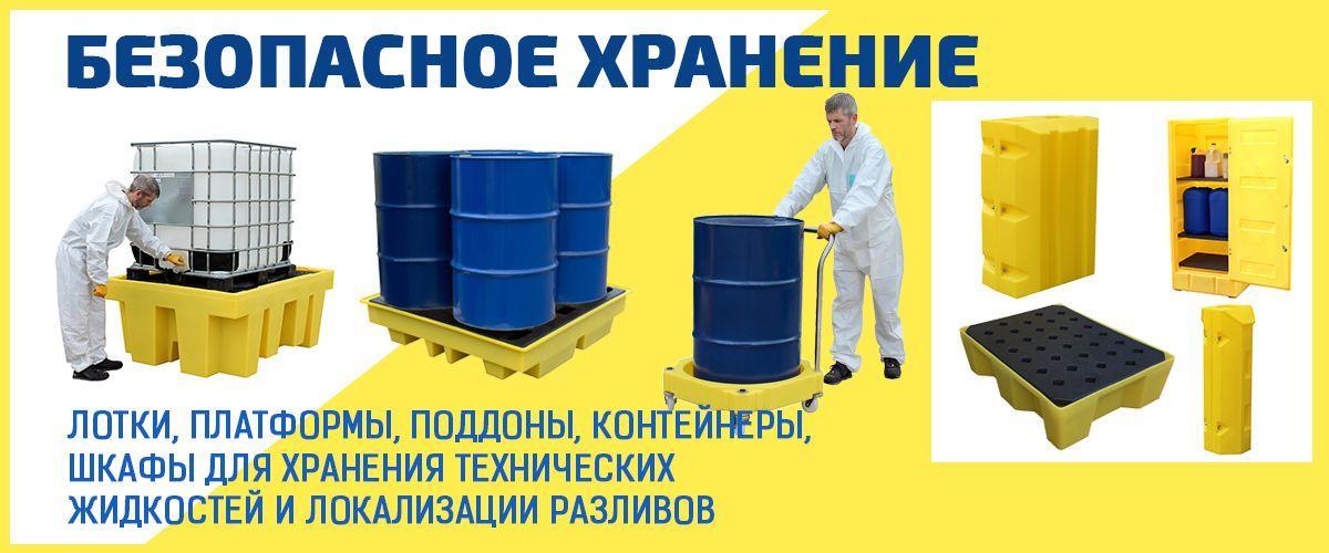 Поддоны и лотки для безопасного хранения технических жидкостей