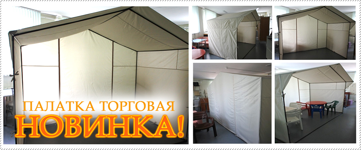 Новинка! Торговая палатка 3х1,9 м