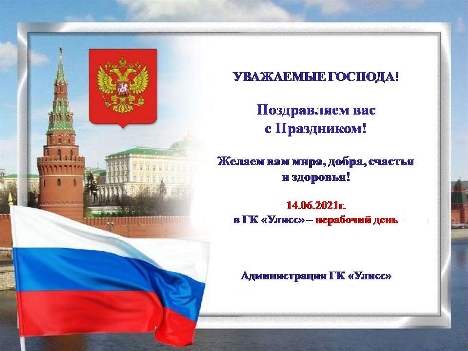 Поздравление с Днем России. График работы компании