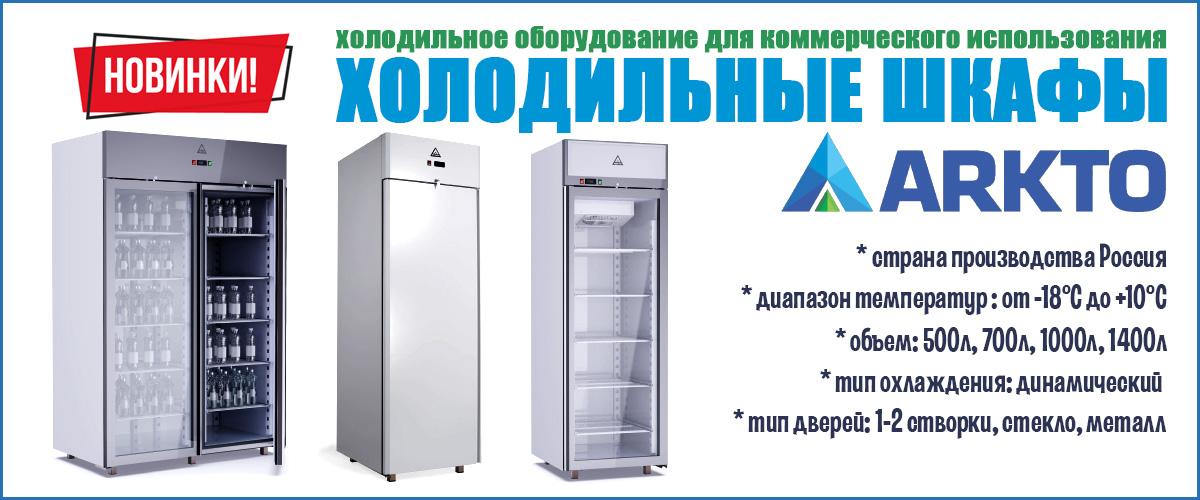 Новинки в каталоге оборудования: Холодильные шкафы ARKTO