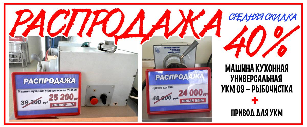 Распродажа! Универсальная кухонная машина УКМ 09 + привод для УКМ (средняя скидки -40%)
