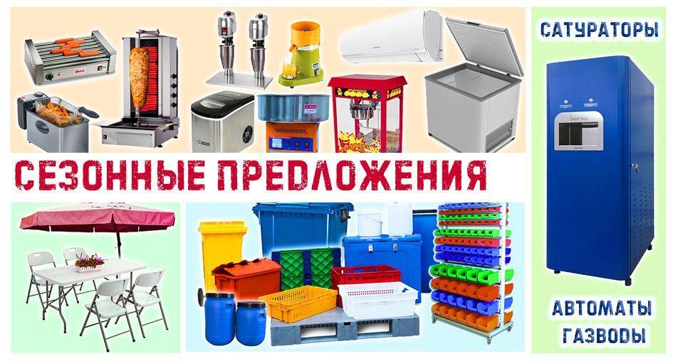 Оборудование и мебель в наличии и под заказ