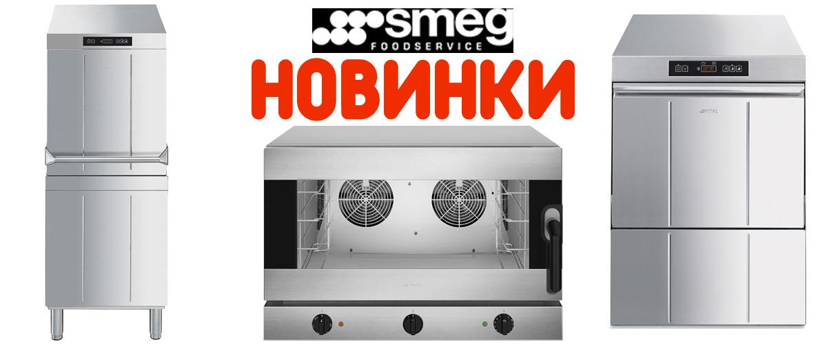 Конвекционные печи и посудомоечные машины Smeg