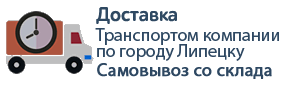 Доставка осуществляется в любой регион России