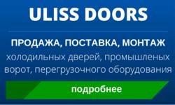 Продажа, поставка, монтаж «под ключ» холодильных, технологических и медицинских дверей, промышленных ворот и перегрузочного оборудования