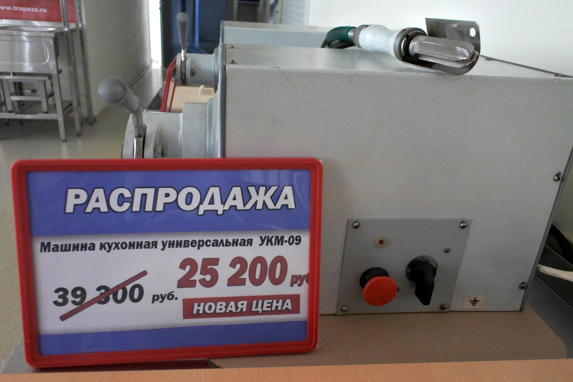 Машина кухонная универсальная УКМ-09 фото, купить в Липецке   Uliss Trade