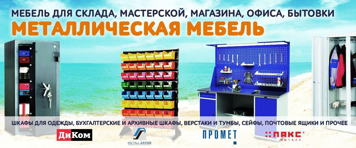 Металлическая мебель для бытовок, складов и офисов