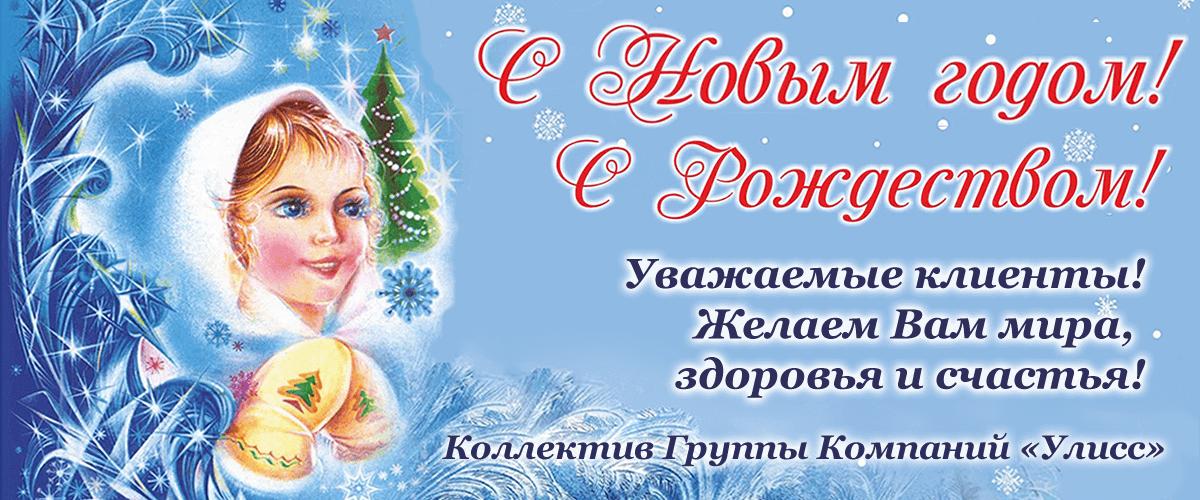 Поздравление С Новым 2018 Годом