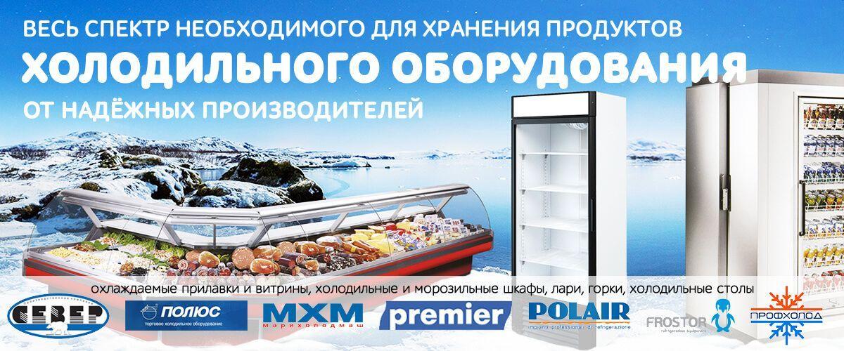 Холодильное оборудование для магазинов