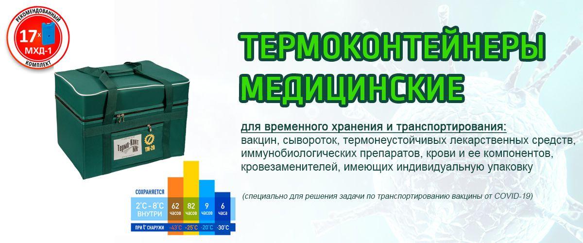 Медицинские термоконтейнеры для транспортировки медицинских иммунобиологических препаратов