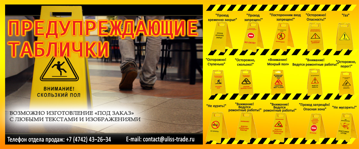 Предупреждающие таблички и знаки