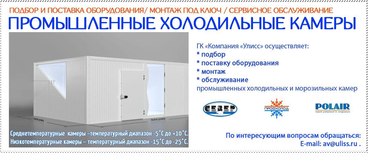 Холодильные камеры:POLAIR, Север, ПрофХолод
