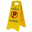 """Раскладная предупреждающая табличка """"Не парковаться"""" фото, купить в Липецке   Uliss Trade"""