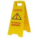 """Раскладная предупреждающая табличка """"Осторожно! Опасность!"""" фото, купить в Липецке   Uliss Trade"""