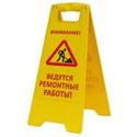 """Раскладная предупреждающая табличка """"Внимание! Ведутся ремонтные работы!"""" фото, купить в Липецке   Uliss Trade"""