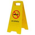 """Раскладная предупреждающая табличка """"Не курить!"""" фото, купить в Липецке   Uliss Trade"""