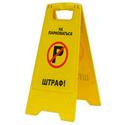 """Раскладная предупреждающая табличка """"Не парковаться, ШТРАФ!"""" фото, купить в Липецке   Uliss Trade"""