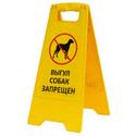 """Раскладная предупреждающая табличка """"Выгул собак запрещен"""" фото, купить в Липецке   Uliss Trade"""