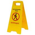 """Раскладная предупреждающая табличка """"Посторонним вход запрещен!"""" фото, купить в Липецке   Uliss Trade"""