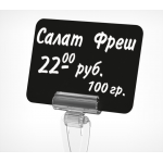 Черная табличка для нанесения надписей А6-А8 BB