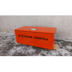 Контейнер КРЛ 1-180 для хранения ртутных ламп (1300x510x580мм) фото, купить в Липецке | Uliss Trade