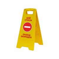 Предупреждающие таблички и знаки * Клининговое оборудование * Uliss Trade