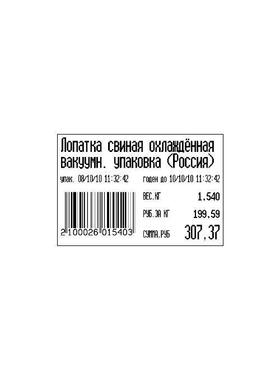 ТВ-M-P3 товарные весы с печатью этикеток фото, купить в Липецке   Uliss Trade